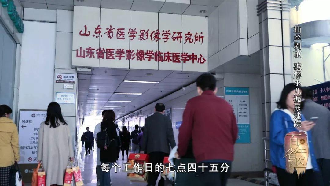 【百年省医】抽丝剥茧,精准诊断,破解小儿漏尿迷踪