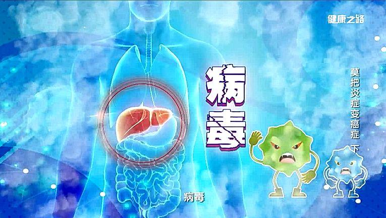 肝炎怎么变肝癌?哪种肝炎更可怕?这篇文章全了 | 健康之路