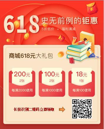 618年中盛典 | 心血管畅销书秒杀5折,再送618元满减券!