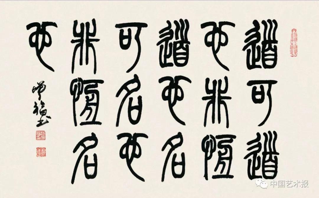 """""""增福迎春""""展篆刻魅力"""