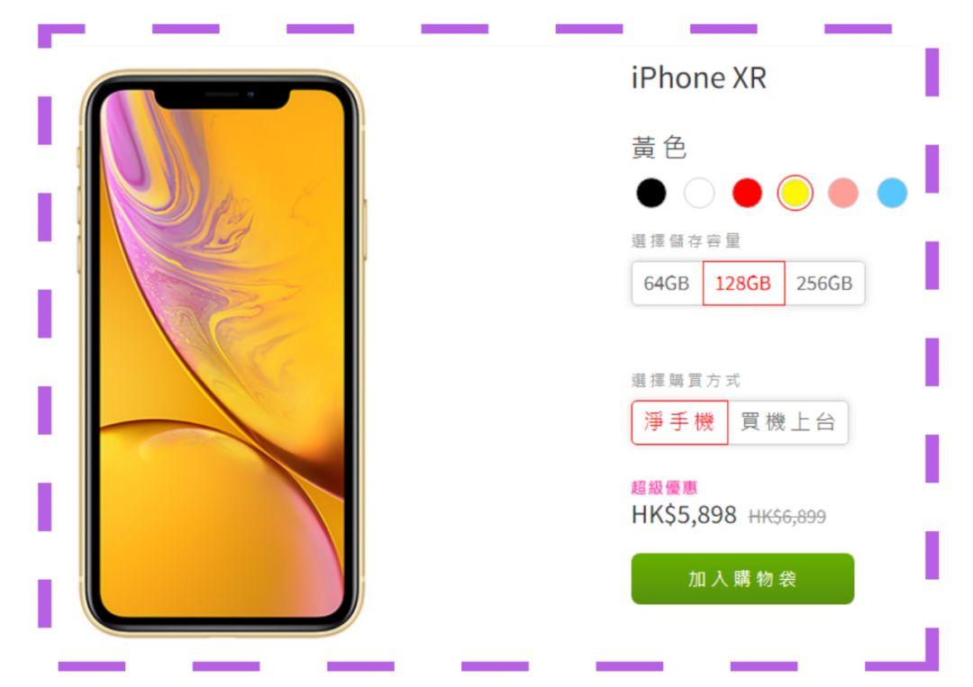 香港iPhone减价3000蚊!!盘它!